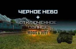 Chernoe nebo chiternyiy mod dlya World of Tanks
