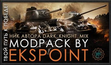 MoDPacK by Ekspoint