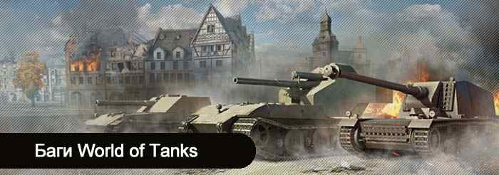 Баги в игре World of Tanks