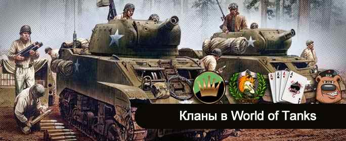 Кланы и альянсы в World of Tanks