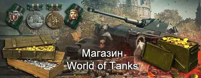 Магазин World of Tanks