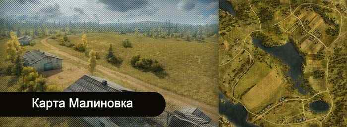 World of Tanks карта Малиновка