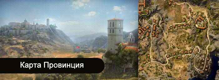 Летняя карта World of Tanks Провинция