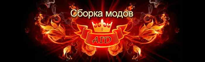 Мини набор модов от AiD для world of tanks