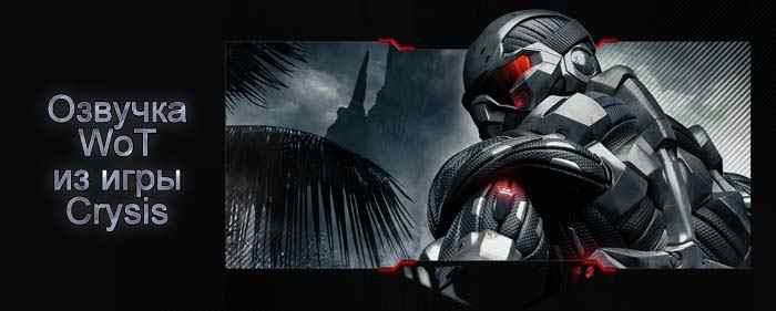 Озвучка World of Tanks Crysis