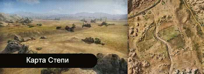 World of Tanks карта Степи