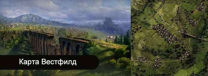 World of Tanks карта Вестфилд - тактика