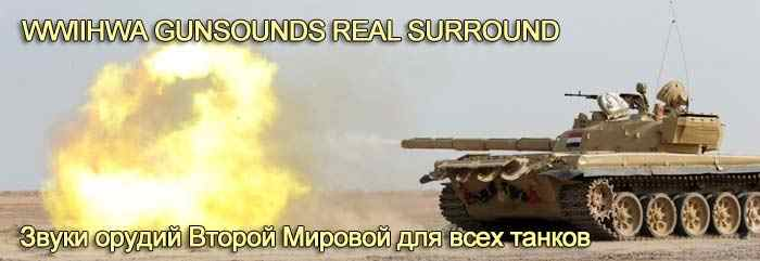 WWIIHWA GUNSOUNDS REAL SURROUND world of tanks