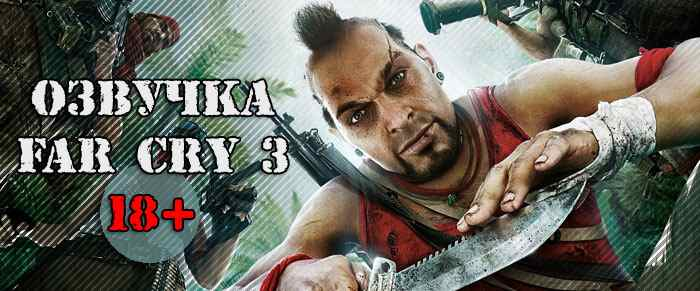 Озвучка из Far Cry 3 18+ для World of Tanks