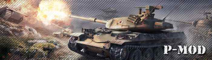 p-mod для World of Tanks