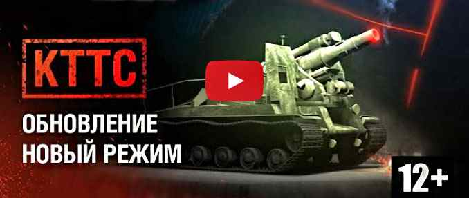 Видео КТТС Выпуск 17 world of tanks