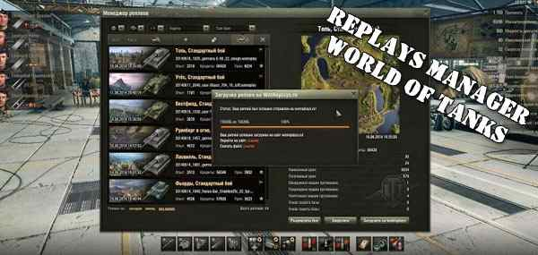 Программа replays manager для World of Tanks