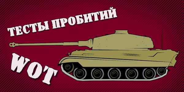 Видео тесты пробитий World of Tanks