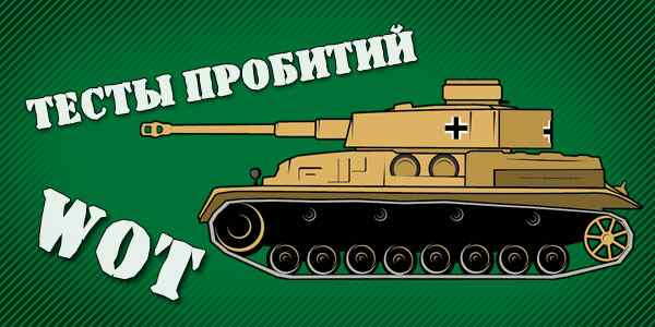 Видео тесты пробитий World of Tanks ИС-7 и Т-30