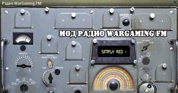 Радио World of Tanks