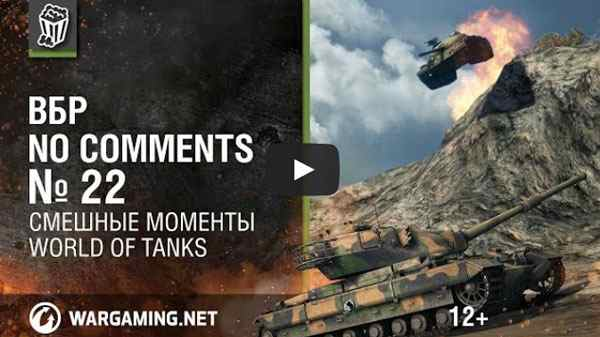 World of Tanks видео ВБР 22