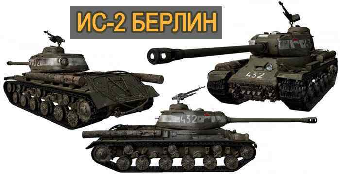 ИС-2 Берлин в World of Tanks