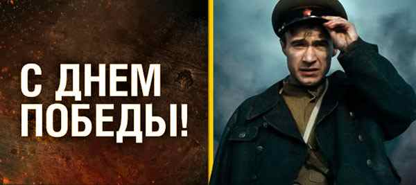 день победы в World of Tanks