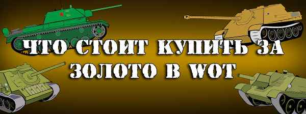 золото в World of Tanks