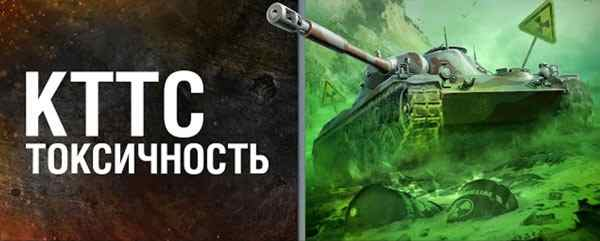 видео КТТС про токсичность в World of Tanks