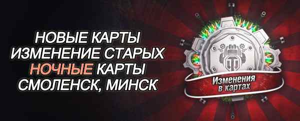 Новые карты World of Tanks