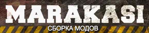 Моды от Маракаси World of Tanks