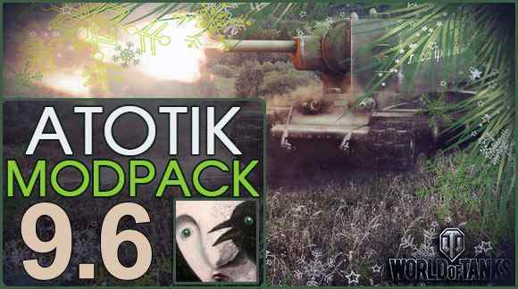 сборка модов World of Tanks от Atotik