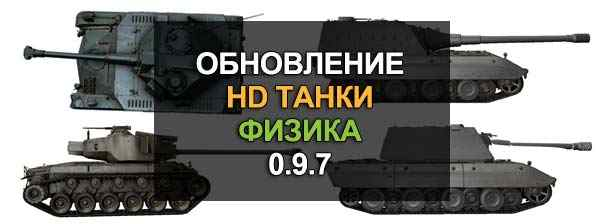 Обновление World of Tanks 0.9.7: HD танки, физика