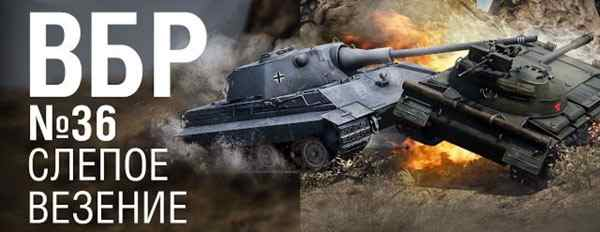 видео ВБР world of tanks выпуск 36