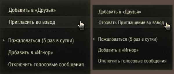 приглашение союзников в динамический взвод World of Tanks