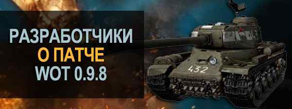 World of Tanks патч 1.5.0.4