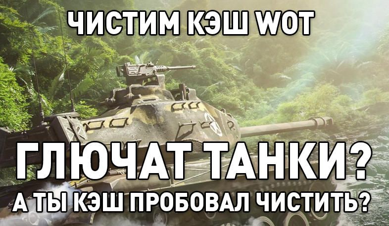 cache world of tanks
