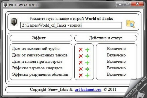 мод WoT Tweaker для World of Tanks