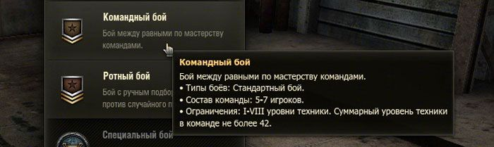командный бой в world of tanks